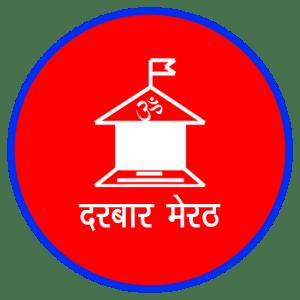 Shri OM Darbar, Meerut (UP)