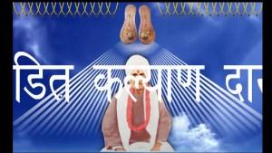 Bapu Kalyan Das Ji Maharaj Jeevan Parichay