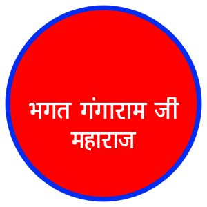 Bapu Bhagat Gangaram Ji Maharaj