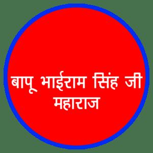 bhairam singh ji maharaj
