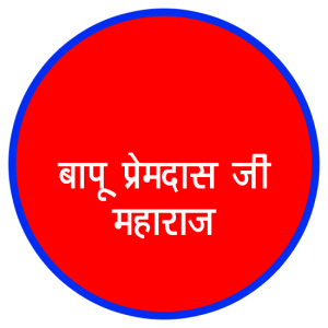 Bapu Premdas Ji Maharaj