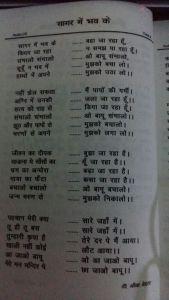 6. Saagar Ke Bhav Mai