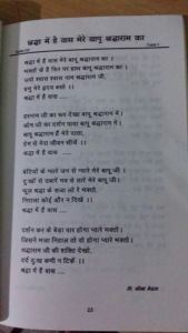 7. Shraddha mai hai waas mere bapu shraddha ram ka