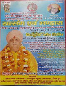 Sant Shri Subhash Bapu Ji MaharajSatsang and Bhandara 1 April 2018