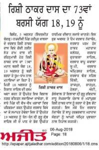 73rd Barsi Mahayagya 18 and 19 August 2018 Darbar Haripur khalsa