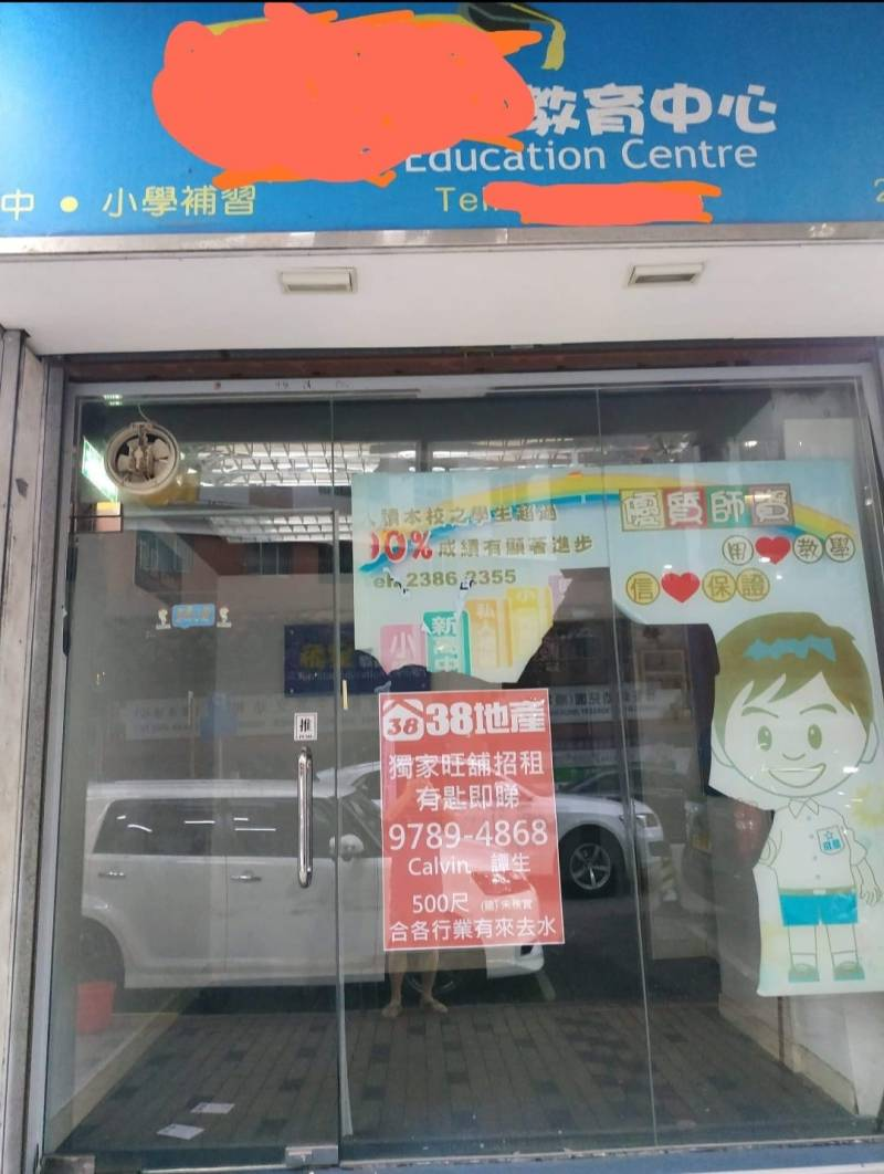 Closed Education Centre