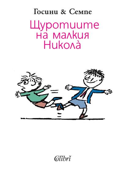 Book Cover: Щуротиите на малкия Никола̀
