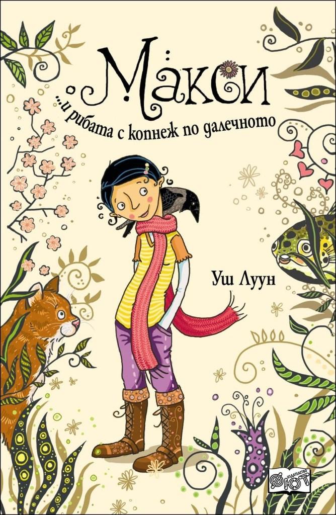 Book Cover: Макси ...и рибата с копнеж по далечното