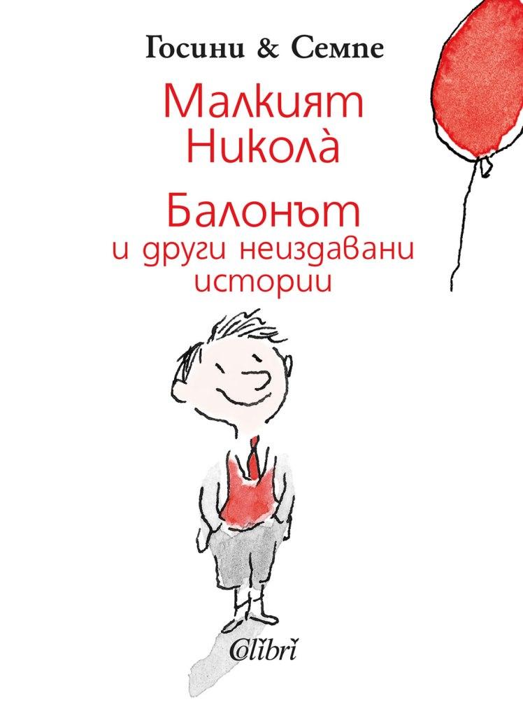 Book Cover: Балонът и други неиздавани истории