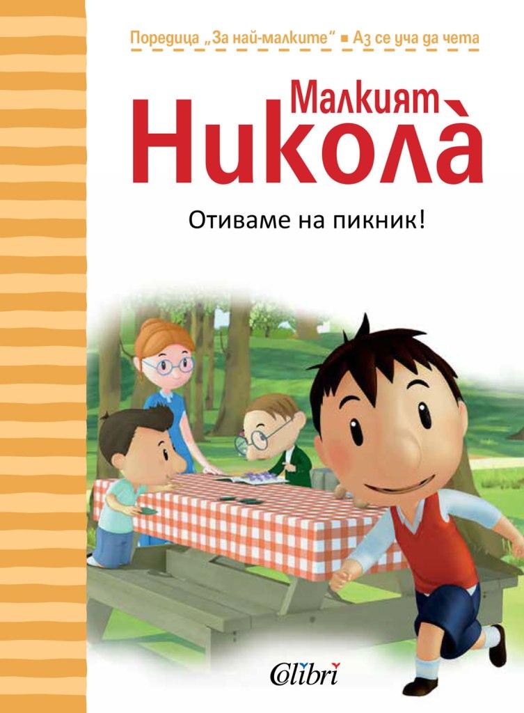 Book Cover: Отиваме на пикник!