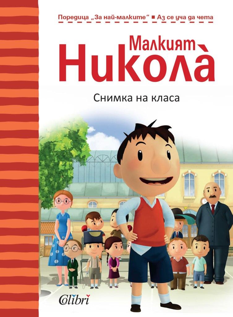 Book Cover: Снимка на класа