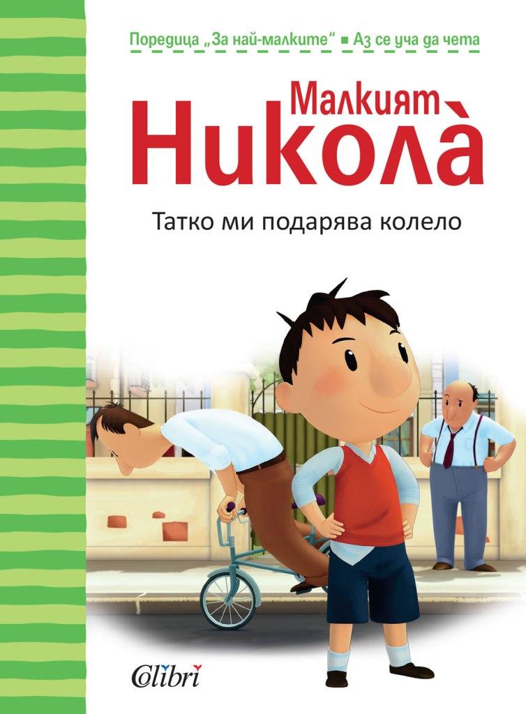 Book Cover: Татко ми подарява колело