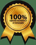 100 процента удволетвореност и гаранция за обучения и събития