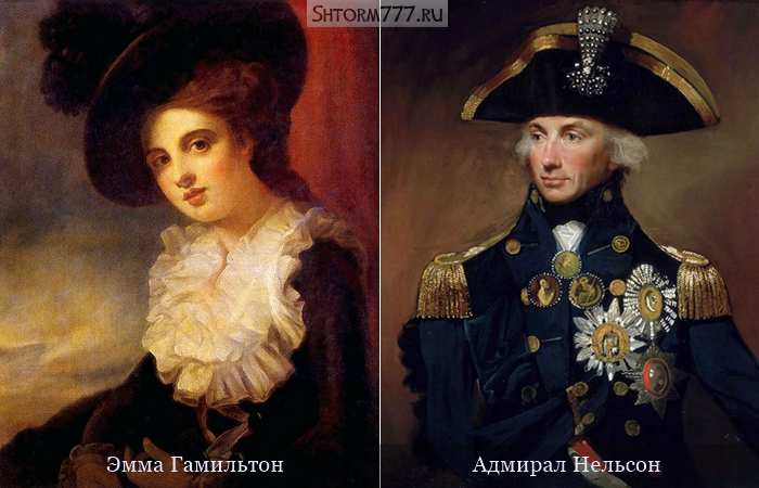 Горацио Нельсон и Эмма Гамильтон