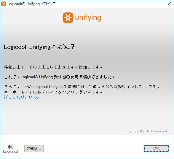 UNIFYINGアプリ