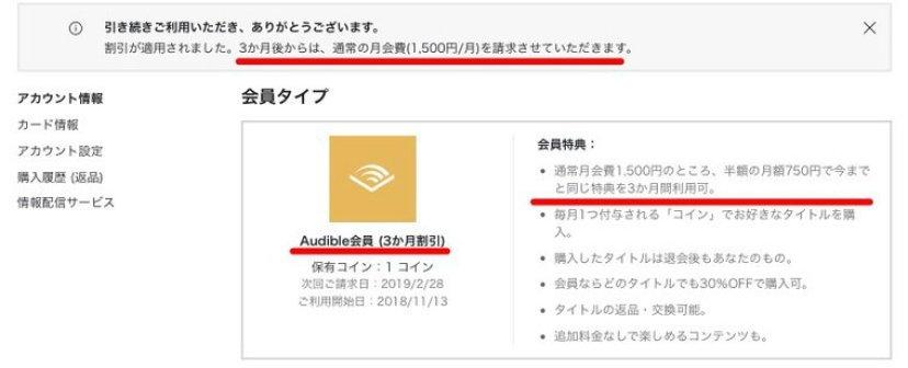 Audible(オーディブル)月会費半額750円