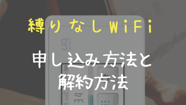 縛りなしWiFi 申し込み方法と解約方法