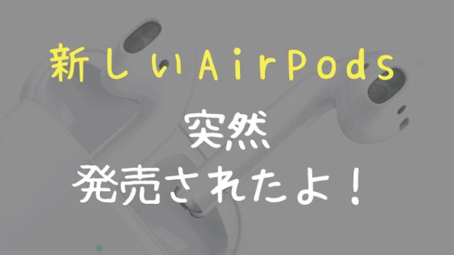 新しいAirPodsが発売されたよ