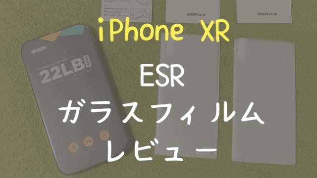 ESR ガラスフィルム iPhone XR レビュー