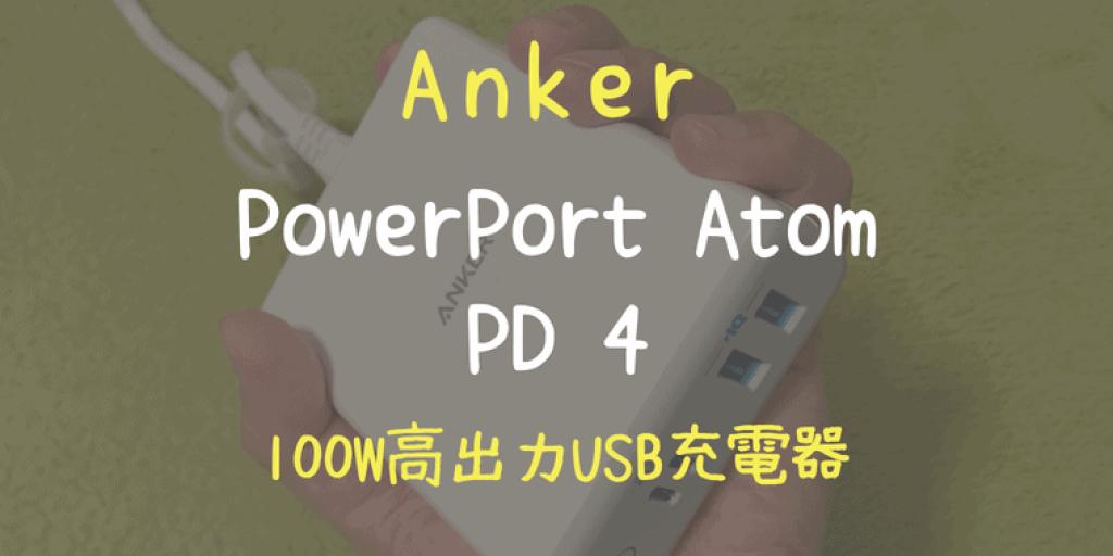 Anker PowerPort Atom PD 4