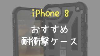 iPhone8 おすすめ耐衝撃ケース