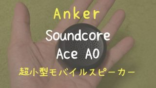 Anker Soundcore Ace A0