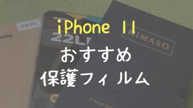 iPhone 11 おすすめ 保護フィルム