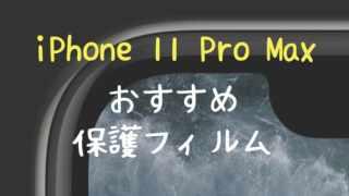 iPhone 11 Pro Max おすすめ 保護フィルム