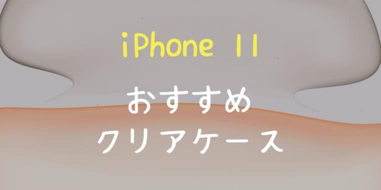 iPhone11 おすすめ クリアケース