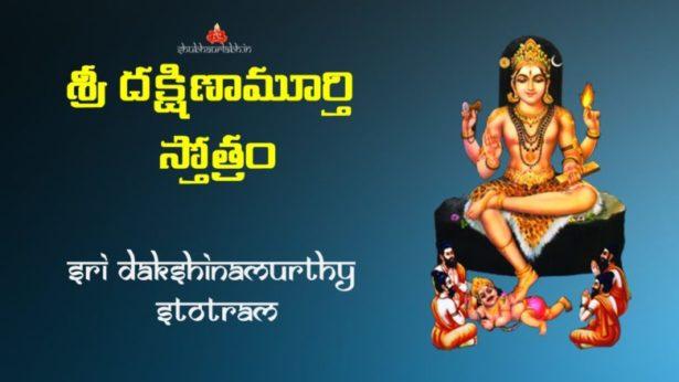 శ్రీ దక్షిణామూర్తి స్తోత్రం/Sri Dakshinamurthy Stotram
