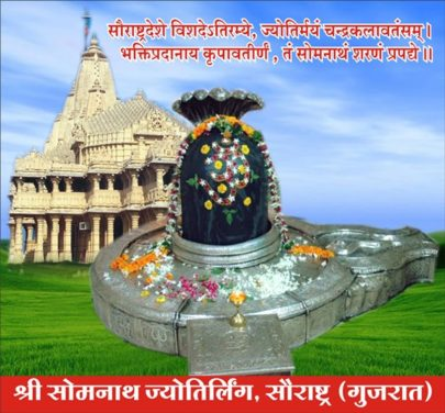 1.Somnath Jyotirlinga