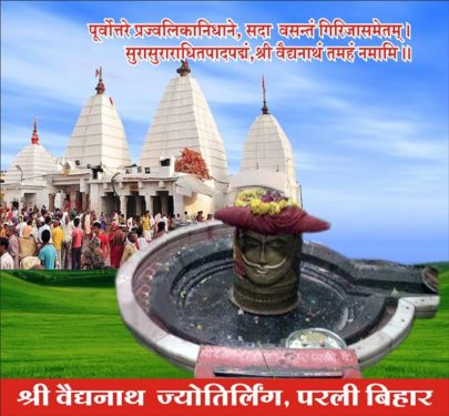 5.vaidyanath jyotirlinga