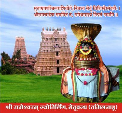 7.Rameshwaram Jyotirlinga