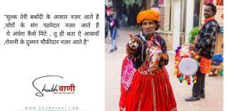 Poem on Desh bhakti in Hindi