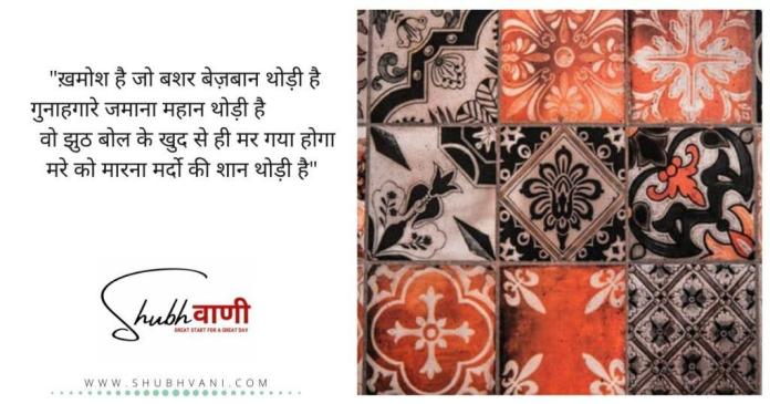 Poem on Philosophy How to Control Mind in Hindi