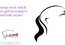 chanakya quotes in hindi