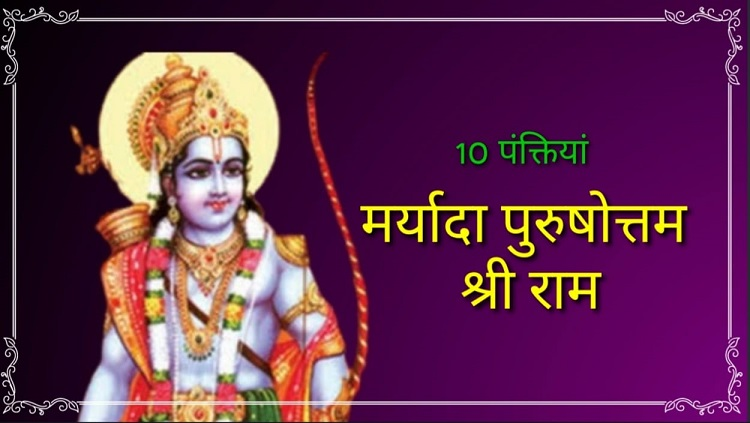 10 Lines on Lord Ram in Hindi