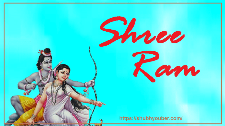 10 lines on Ram in Hindi