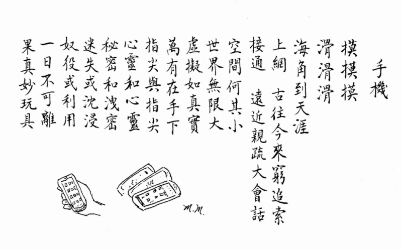 cell phone poem written using Chinese calligraphy