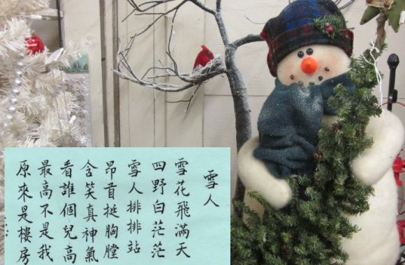 snowman chinese calligraphy