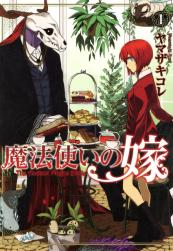 The first volume of The Ancient Magus Bride by Kore Yamazaki. Courtesy of pbs.twimg.com.