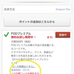 FODプレミアム 無料 ドラマ 映画 見放題