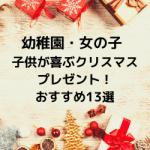 幼稚園 女の子 子供 喜ぶ クリスマスプレゼント