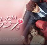 韓国ドラマ じれったいロマンス 一夜の恋 巻き起こる 恋愛物語