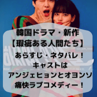 韓国ドラマ・新作【瑕疵ある人間たち】あらすじ・ネタバレ!