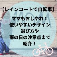 レインコート 自転車 ママ おしゃれ 使いやすい デザイン