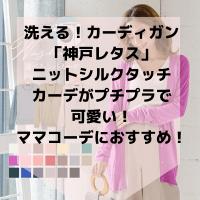 洗える!カーディガン「神戸レタス」ニットシルクタッチカーデがプチプラで可愛い