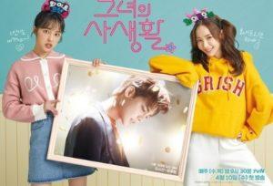 「彼女の私生活」韓国ドラマの動画視聴はできる?キャスト・あらすじ・見どころや感想も!オタクに恋愛はできる?