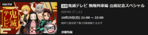 ABEMAで鬼滅の刃の映画「無限列車」特番決定で最新情報も!放送日時・出演者・内容