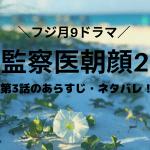 「監察医朝顔2・ドラマ」第3話のあらすじ・ネタバレ!ミイラにタキシード?凶悪犯の遺体なのか・真実を朝顔が暴く!